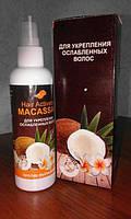 Macassar Hair Activator - активатор роста волос (Макассар), 100 мл