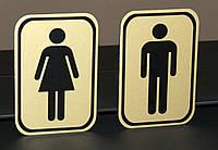 Таблички для туалетів