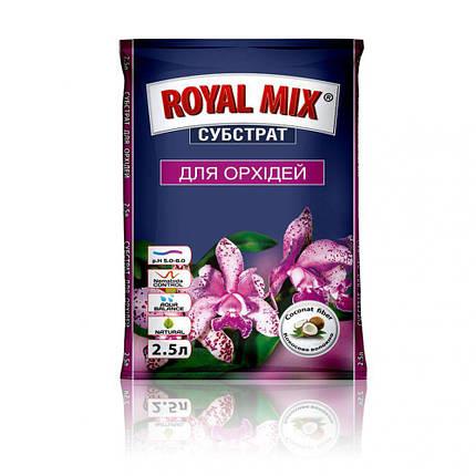 """Субстрат """"Royal Mix"""" для орхидей, 1 л - Товары для Орхидей, фото 2"""