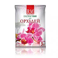 """Субстрат """"Royal Mix"""" кора пинии для орхидей, 3 л - Товары для Орхидей"""
