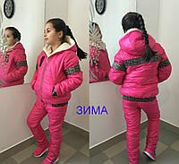 Яркий зимний комплект для девочки 134-140см.