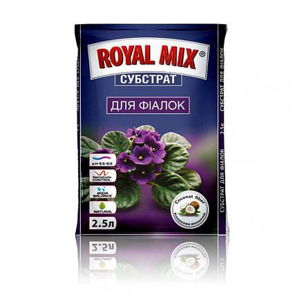 "Субстрат для фиалок ""Royal Mix"", 2.5 л, фото 2"