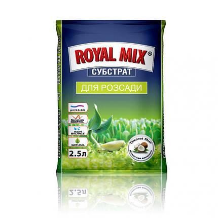 """Субстрат для рассады """"Royal Mix"""", 2.5 л, фото 2"""