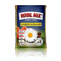 """Субстрат универсальный """"Royal Mix"""", 2.5 л"""