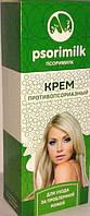 Psorimilk - крем от псориаза (Псоримилк), фото 1