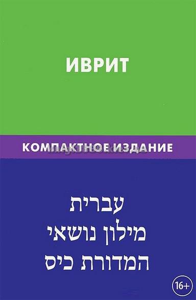 Иврит (עברית) | Тематический словарь. Компактное издание | Живой язык