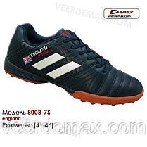 Кроссовки футбольные Veer Demax размеры 41-46 (Англия)