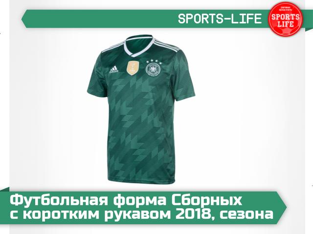 Футбольная форма Сборных с коротким рукавом 2018, сезона