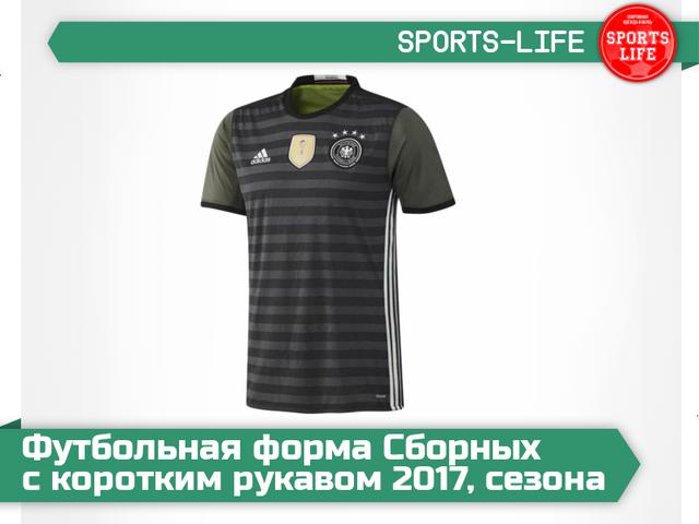 Футбольная форма Сборных с коротким рукавом 2017, сезона