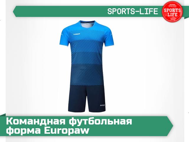 Командная футбольная форма Europaw