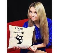 """Сувенирная подушка с вышивкой """"Я белая и пушистая"""""""
