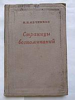 И.Мечников Страницы воспоминаний. 1946 год, фото 1