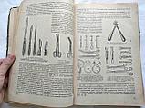 Учебник для медицинских сестер запаса. 2-й том. 1940 год, фото 5