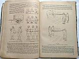 Учебник для медицинских сестер запаса. 2-й том. 1940 год, фото 6