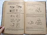 Учебник для медицинских сестер запаса. 2-й том. 1940 год, фото 7