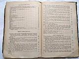 Учебник для медицинских сестер запаса. 2-й том. 1940 год, фото 9