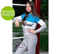 """Спортивный костюм """"Different"""": распродажа 44, серый+голубой"""