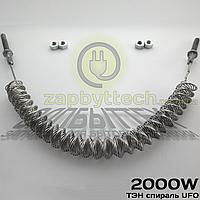 Спираль тэн 2000w для ИК обогревателя типа UFO (Турция)