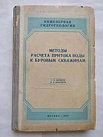 С.Абрамов, В.Бабушкин Методы расчета притока воды к буровым скважинам. 1955 год