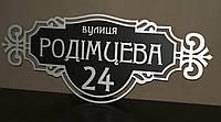 Адресная табличка  фигурная  серебро + черный, фото 1