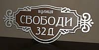 Адресная табличка  фигурная  серебро + коричневый