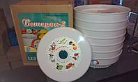 Электросушилка Ветерок-2 для фруктов,овощей ,мяса на 30 литров ,6 лотков с поддоном,Россия
