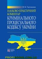 Кодексы законы комменатрии Украины