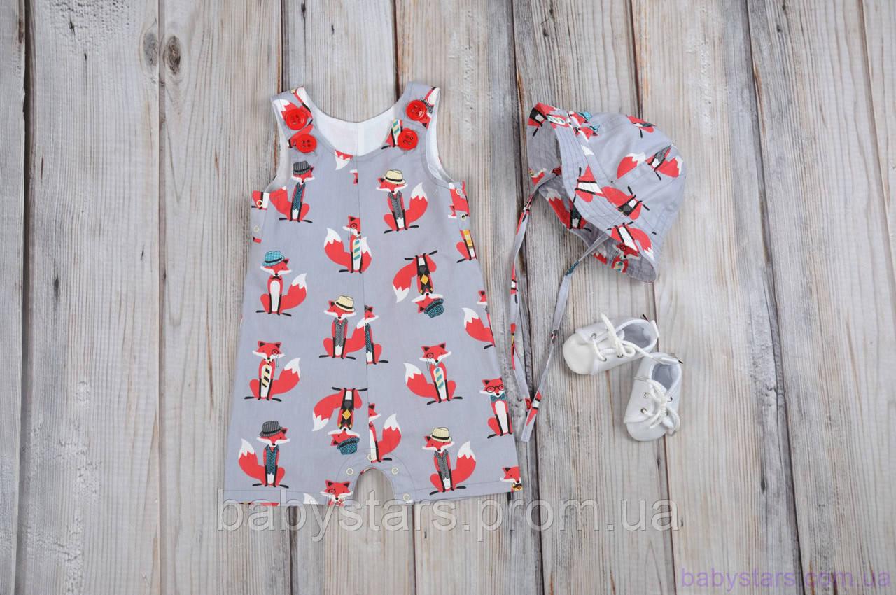 "Комплект одежды для малыша ""Барселона"", Агент Fox"