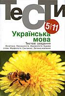 Тести з української мови для 5-11 класів. Гуйванюк Н.В., Бузинська В.Є. та ін.