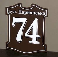 Адресная табличка фигурная коричневый + белый, фото 1