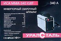 Зварювальний інвертор Уралсталь Іса Мма-340
