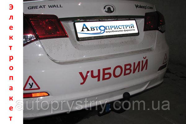 Фаркоп - Great Wall Voleex C30 Седан (2011--)