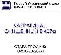 Каррагинан полуочищенный Е407а