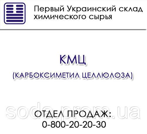КМЦ (карбоксиметил целлюлоза)