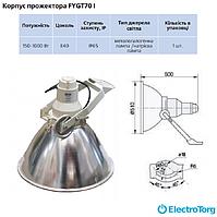 Корпус прожектора FYGT70 I 150-1000Вт E40 Delux