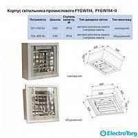 Корпус светильника промышленного FYGW114-II 150-400Вт E40 встроенный IP54 Delux