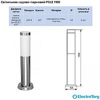 Светильник садово-парковый POLE 1100 40Вт Е27 нержавеющая сталь delux