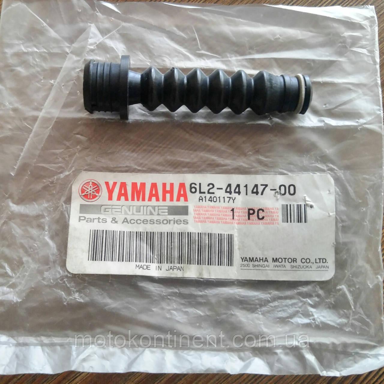 6L2-44147-00 Гофра тяги переключения передач Yamaha F4/ F5/ F6/ 3 (Malta)/20D/25N