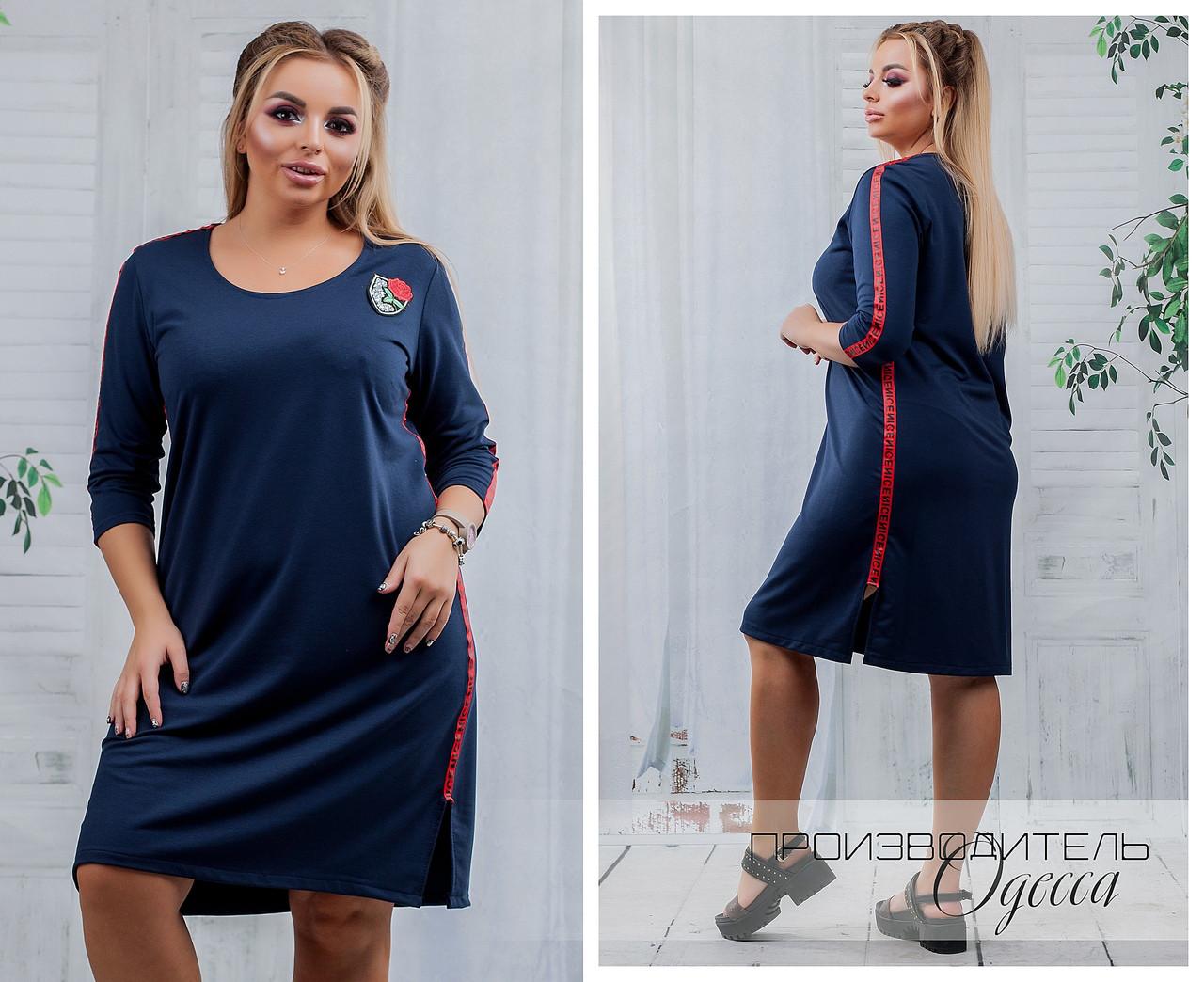 Темно синее  платье больших размеров от 44 до 54 с лампасами  арт 6452-218