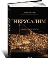 Иерусалим. Один город, три религии. Карен Армстронг. Альпина нон-фикшн