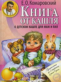 Е. О. Комаровский. Книга от кашля. О детском кашле для мам и пап. Мягкая обложка