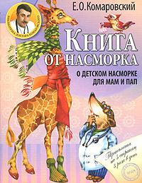 Е. О. Комаровский. Книга от насморка. О детском насморке для мам и пап. Мягкая обложка