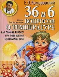 Е. О. Комаровский. 36 и 6 вопросов о температуре. Мягкая обложка