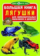 Большая книга. Лягушки