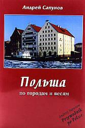 Польша по городам и весям 2010. Сапунов. Репроцентр