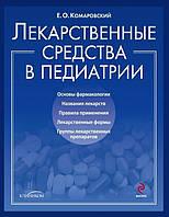 Е. О. Комаровский. Лекарственные средства в педиатрии