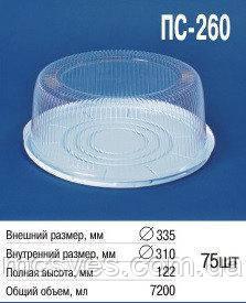Блистерная упаковка для тортов круглая ПС-260 (3 кг)