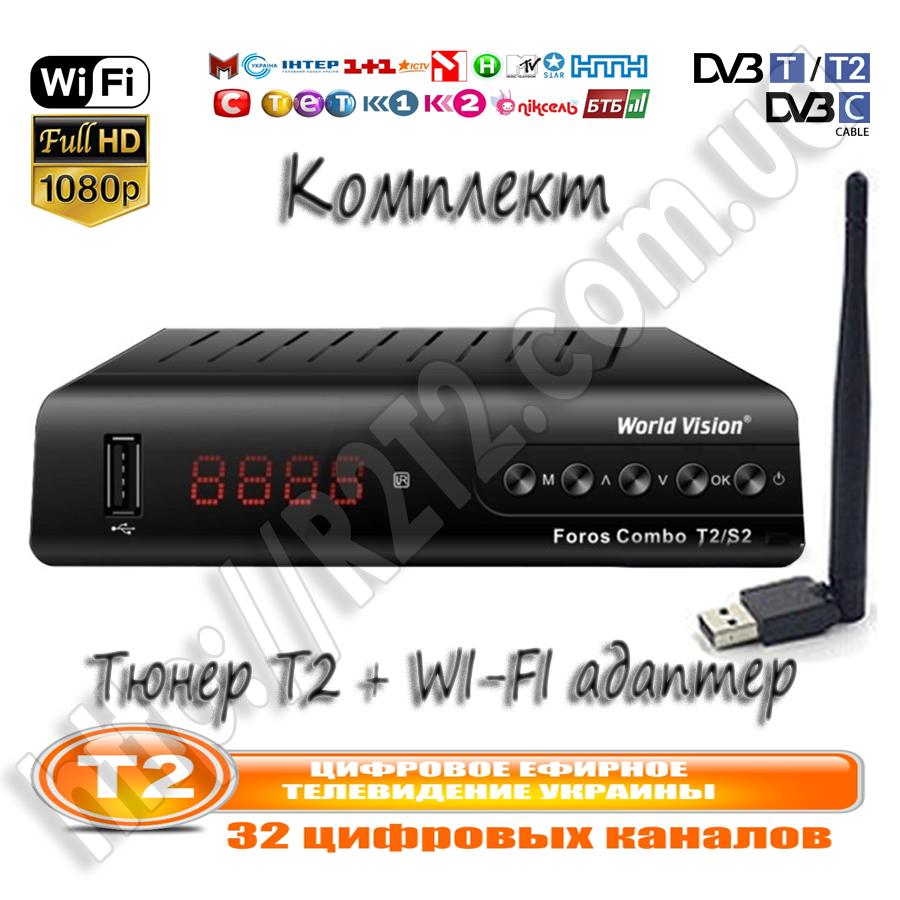 Комплект Wi-fi адаптер Тюнер спутниковый Т2 Тюнер  World Vision Foros