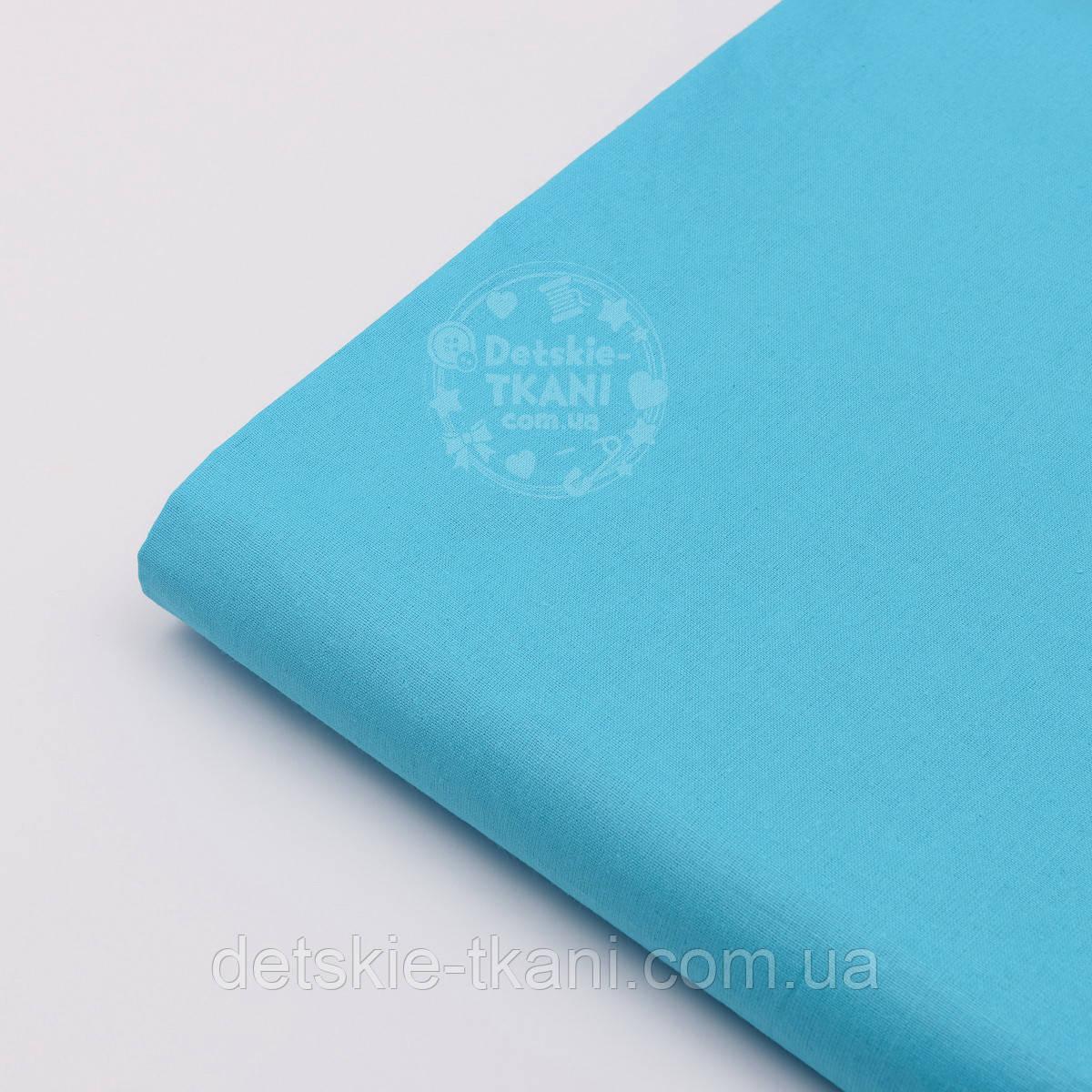 Лоскут ткани №266 однотонная лазурного цвета, размер 21*160 см