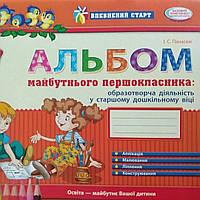 Альбом майбутнього першокласника. Образотворча діяльність старший дошкільний вік.